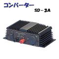 【送料無料】日動工業 コンバーター(DC24V/DC12V) SD-3A DC・DCコンバーター 屋内型 [作業工具][産業機械][インバーター][コンバーター][コンバーター]