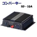 【送料無料】日動工業 コンバーター(DC24V/DC12V) SD-10A DC・DCコンバーター 屋内型 [作業工具][産業機械][インバーター][コンバーター][コンバーター]