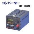 【送料無料】日動工業 コンバーター(DC24V/DC12V) SD-3000 DC・DCコンバーター 屋内型 [作業工具][産業機械][インバーター][コンバーター][コンバーター]