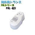 【送料無料】日動工業 海外用トランス PAL-10I PALシリーズ プラグイン式 [作業工具][産業機械][変圧器][トランス][海外用トランス]