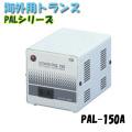 【送料無料】日動工業 海外用トランス PAL-150A PALシリーズ 入力コード1.3m付 [作業工具][産業機械][変圧器][トランス][海外用トランス]