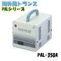 【送料無料】日動工業 海外用トランス PAL-350A PALシリーズ 入力コード1.3m付