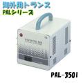 【送料無料】日動工業 海外用トランス PAL-350I PALシリーズ 入力コード1.3m付