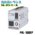 【送料無料】日動工業 海外用トランス PAL-500EP PAL・EPシリーズ 入力コード1.3m付 [作業工具][産業機械][変圧器][トランス][海外用トランス]