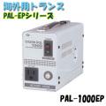 【送料無料】日動工業 海外用トランス PAL-1000EP PAL・EPシリーズ 入力コード1.3m付 [作業工具][産業機械][変圧器][トランス][海外用トランス]