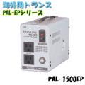 【送料無料】日動工業 海外用トランス PAL-1500EP PAL・EPシリーズ 入力コード1.3m付 [作業工具][産業機械][変圧器][トランス][海外用トランス]
