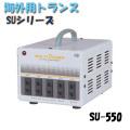 【送料無料】日動工業 海外用トランス SU-550 SUシリーズ 入力コード1.3m付 [作業工具][産業機械][変圧器][トランス][海外用トランス]