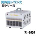【送料無料】日動工業 海外用トランス SU-1000 SUシリーズ 入力コード1.3m付 [作業工具][産業機械][変圧器][トランス][海外用トランス]