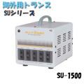 【送料無料】日動工業 海外用トランス SU-1500 SUシリーズ 入力コード1.3m付 [作業工具][産業機械][変圧器][トランス][海外用トランス]