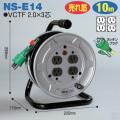 【送料無料】電工ドラム 標準型ドラム(屋内型) NS-E14 10m アース付 日動工業 [作業工具][産業機械][電工ドラム][コードリール][標準型ドラム]