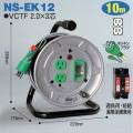 【送料無料】電工ドラム 標準型ドラム(屋内型) NS-EK12 10m アース付 日動工業 [作業工具][産業機械][電工ドラム][コードリール][標準型ドラム]