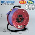 【送料無料】電工ドラム 標準型ドラム(屋内型) NP-206D 20m アース無 日動工業 [作業工具][産業機械][電工ドラム][コードリール][標準型ドラム]