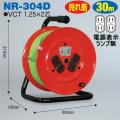 【送料無料】電工ドラム 標準型ドラム(屋内型) NR-304D 電源表示ランプ無 30m アース無 日動工業 [作業工具][産業機械][電工ドラム][コードリール][標準型ドラム]