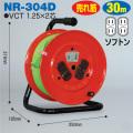 【送料無料】電工ドラム 標準型ドラム(屋内型) NR-304D ソフトン 30m アース無 日動工業 [作業工具][産業機械][電工ドラム][コードリール][標準型ドラム]