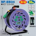 【送料無料】電工ドラム 標準型ドラム(屋内型) NF-EB34 30m アース付 日動工業 [作業工具][産業機械][電工ドラム][コードリール][標準型ドラム]