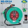 【送料無料】電工ドラム 標準型ドラム(屋内型) ND-EK34 30m アース付 日動工業 [作業工具][産業機械][電工ドラム][コードリール][標準型ドラム]