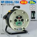 【送料無料】電工ドラム ロック(引掛)式ドラム(屋内型) NP-EB24L-15A 20m アース付 日動工業 [作業工具][産業機械][電工ドラム][コードリール][標準型ドラム]