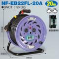 【送料無料】電工ドラム ロック(引掛)式ドラム(屋内型) NF-EB22FL-20A 20m アース付 日動工業 [作業工具][産業機械][電工ドラム][コードリール][標準型ドラム]