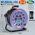 【送料無料】電工ドラム ロック(引掛)式ドラム(屋内型) NF-EB34L-15A 30m アース付 日動工業 [作業工具][産業機械][電工ドラム][コードリール][標準型ドラム]