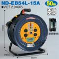 【送料無料】電工ドラム ロック(引掛)式ドラム(屋内型) ND-EB54L-15A 50m アース付 日動工業 [作業工具][産業機械][電工ドラム][コードリール][標準型ドラム]