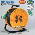 【送料無料】電工ドラム 抜け止め式コンセントドラム(屋内型) NP-E24N 20m アース付 日動工業 [作業工具][産業機械][電工ドラム][コードリール][標準型ドラム]