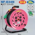 【送料無料】電工ドラム 抜け止め式コンセントドラム(屋内型) NF-E34N 30m アース付 日動工業 [作業工具][産業機械][電工ドラム][コードリール][標準型ドラム]