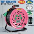 【送料無料】電工ドラム 抜け止め式コンセントドラム(屋内型) NF-EB34N 30m アース付 日動工業 [作業工具][産業機械][電工ドラム][コードリール][標準型ドラム]