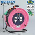 【送料無料】電工ドラム 抜け止め式コンセントドラム(屋内型) ND-E54N 50m アース付 日動工業 [作業工具][産業機械][電工ドラム][コードリール][標準型ドラム]