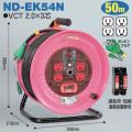 【送料無料】電工ドラム 抜け止め式コンセントドラム(屋内型) ND-EK54N 50m アース付 日動工業 [作業工具][産業機械][電工ドラム][コードリール][標準型ドラム]