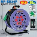 【送料無料】電工ドラム 極太(3.5mm2)電線仕様ドラム(屋内型) NF-EB34F 30m アース付 標準型 日動工業 [作業工具][産業機械][電工ドラム][コードリール][標準型ドラム]