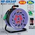 【送料無料】電工ドラム 極太(3.5mm2)電線仕様ドラム(屋内型) NF-EK34F 30m アース付 標準型 日動工業 [作業工具][産業機械][電工ドラム][コードリール][標準型ドラム]