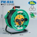 【送料無料】電工ドラム 防雨・防塵型ドラム(屋外型) FW-E33 30m アース付 標準型 日動工業 [作業工具][産業機械][電工ドラム][コードリール][防雨型ドラム]