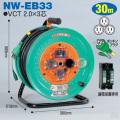 【送料無料】電工ドラム 防雨・防塵型ドラム(屋外型) NW-EB33 30m アース付 標準型 日動工業 [作業工具][産業機械][電工ドラム][コードリール][防雨型ドラム]
