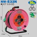 【送料無料】電工ドラム 防雨・防塵型ドラム(屋外型) NW-E33N 30m アース付 抜止式コンセント仕様 日動工業 [作業工具][産業機械][電工ドラム][コードリール][防雨型ドラム]