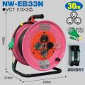 【送料無料】電工ドラム 防雨・防塵型ドラム(屋外型) NW-EB33N 30m アース付 抜止式コンセント仕様 日動工業 [作業工具][産業機械][電工ドラム][コードリール][防雨型ドラム]