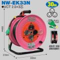 【送料無料】電工ドラム 防雨・防塵型ドラム(屋外型) NW-EK33N 30m アース付 抜止式コンセント仕様 日動工業 [作業工具][産業機械][電工ドラム][コードリール][防雨型ドラム]