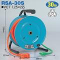 【送料無料】電工ドラム 延長コード型ドラム(びっくリール)屋内型 RSA-30S 30m(3m+27m)アース無 日動工業 [作業工具][産業機械][電工ドラム][コードリール][延長コード型ドラム]