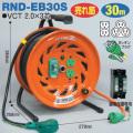 【送料無料】電工ドラム 延長コード型ドラム(びっくリール)屋内型 RND-EB30S 30m(3m+27m)アース付 日動工業 [作業工具][産業機械][電工ドラム][コードリール][延長コード型ドラム]