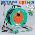 【送料無料】電工ドラム 延長コード型ドラム(びっくリール)防雨防塵型(屋外型) RBW-E30S 30m(3m+27m)アース付 日動工業
