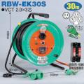 【送料無料】電工ドラム 延長コード型ドラム(びっくリール) 防雨防塵型(屋外型) RBW-EK30S 30m(3m+27m)アース付 日動工業