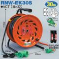 【送料無料】電工ドラム 延長コード型ドラム(びっくリール) 先端トリプルコンセント部のみ防雨型(屋内型) RNW-EK30S 30m(3m+27m)アース付 日動工業