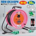 【送料無料】電工ドラム 延長コード型ドラム(びっくリール) 防災型ドラム(屋外型) RBW-EK30SPN 30mアース付 日動工業