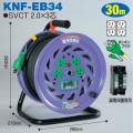 【送料無料】電工ドラム 寒冷地ドラム(屋内型) KNF-EB34 30mアース付 日動工業 [作業工具][産業機械][電工ドラム][コードリール][寒冷地ドラム]