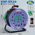 【送料無料】電工ドラム 寒冷地ドラム(屋内型) KNF-EK34 30mアース付 日動工業 [作業工具][産業機械][電工ドラム][コードリール][寒冷地ドラム]
