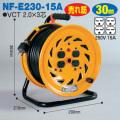 【送料無料】電工ドラム 単相200V一般型ドラム(屋内型) NF-E230-15A 30m(15A) アース付 日動工業 [作業工具][産業機械][電工ドラム][コードリール][単相200V電工ドラム]
