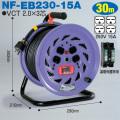 【送料無料】電工ドラム 単相200V一般型ドラム(屋内型) NF-EB230-15A 30m(15A) アース付 日動工業 [作業工具][産業機械][電工ドラム][コードリール][単相200V電工ドラム]