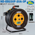 【送料無料】電工ドラム 単相200V一般型ドラム(屋内型) ND-EB230F-20A-3P 30m(20A) アース付 日動工業 [作業工具][産業機械][電工ドラム][コードリール][単相200V電工ドラム]