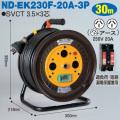 【送料無料】電工ドラム 単相200V一般型ドラム(屋内型) ND-EK230F-20A-3P 30m(20A) アース付 日動工業 [作業工具][産業機械][電工ドラム][コードリール][単相200V電工ドラム]