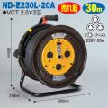 【送料無料】電工ドラム 単相200Vロック(引掛)式ドラム(屋内型) ND-E230L-20A 30m(20A) アース付 日動工業 [作業工具][産業機械][電工ドラム][コードリール][単相200V電工ドラム]
