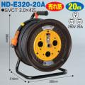 【送料無料】電工ドラム 三相200V一般型ドラム(屋内型) ND-E320-20A 20m(20A) アース有 日動工業